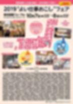 2019よい仕事おこしフェア.jpg