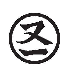 小林材木店商標1
