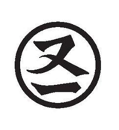 小林材木店商標1.jpg