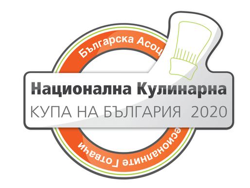 Национална Кулинарна Купа на България 2020г