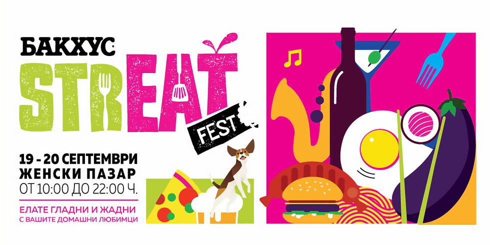 Бакхус StrEAT Fest 4.0