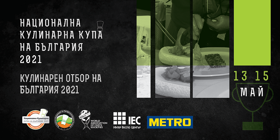 Национална Кулинарна Купа България 2021