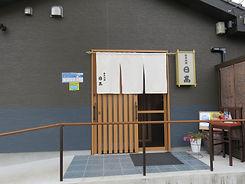 日本料理 日髙.JPG