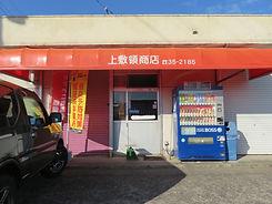 上敷領商店.JPG