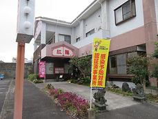 中国料理 紅龍.JPG