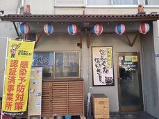 沖縄居酒屋 なんくるないさ~。.jpeg