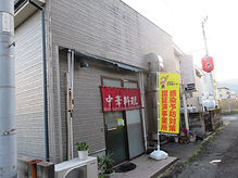 指宿飯店.JPG