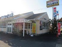 海鮮寿司マリンポリス 指宿店.JPG
