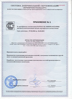 ИСО ООО «Промтехинвест»jpg_Page2.jpg