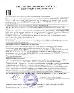 Сертиф на облучатель ELTI 1.jpg