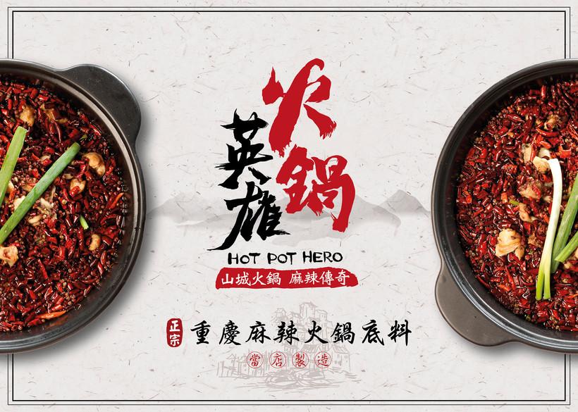 packaging of hot pot soup base jar