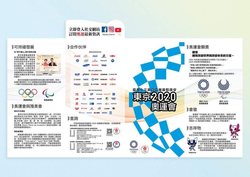 leaflet about Tokyo 2020 Olympics