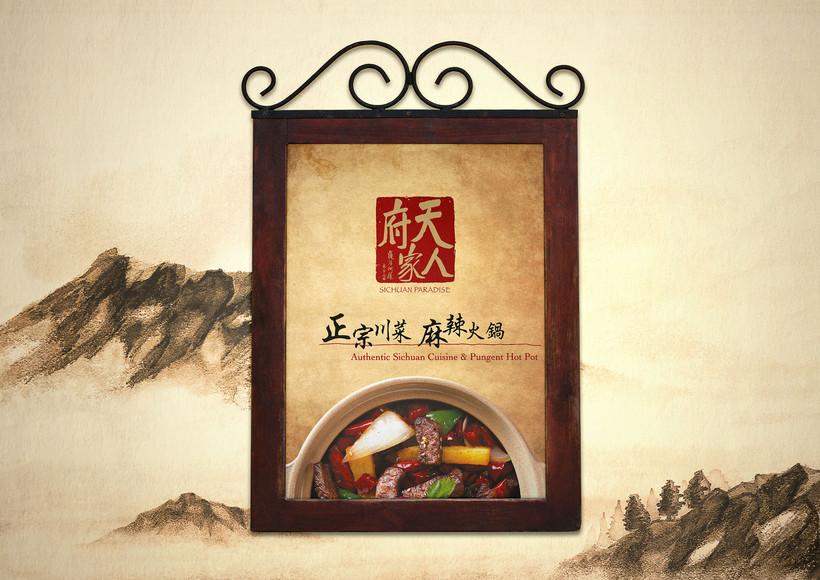 Sichuan food poster