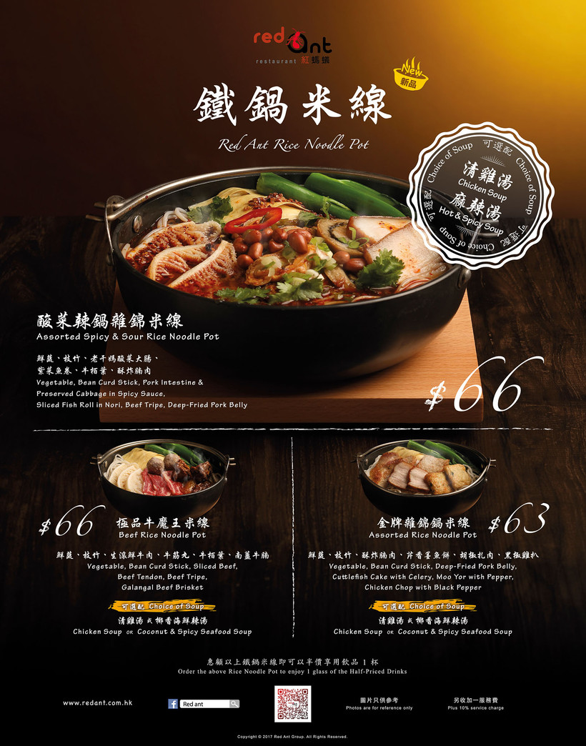 menu of Red Ant Rice Noodle Pot