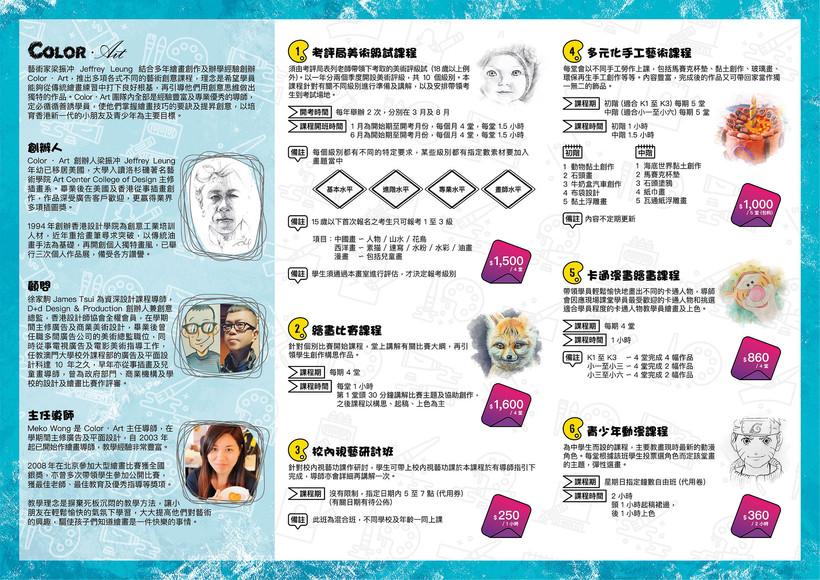 leaflet about art courses