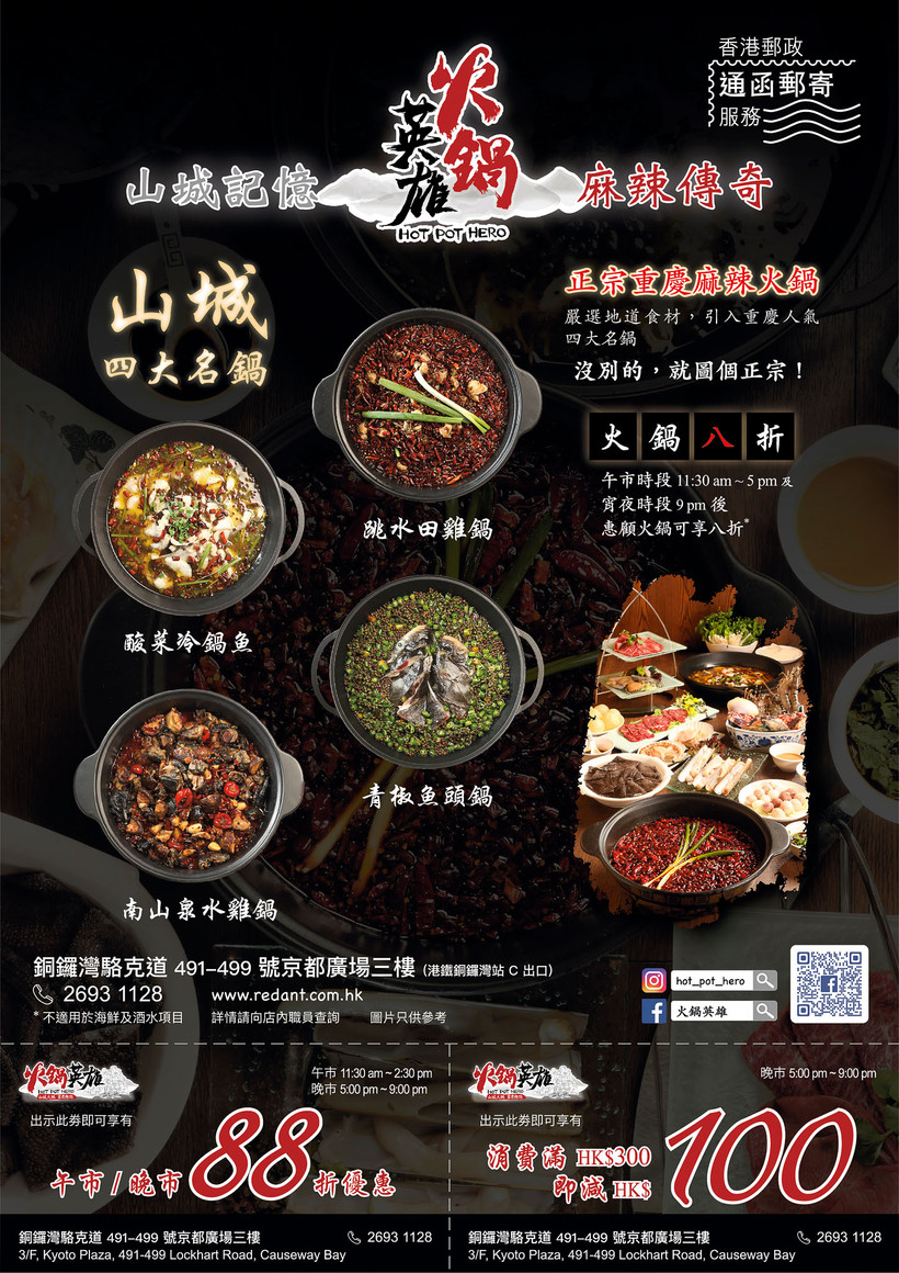 leaflet about hot pots and afternoon discounts