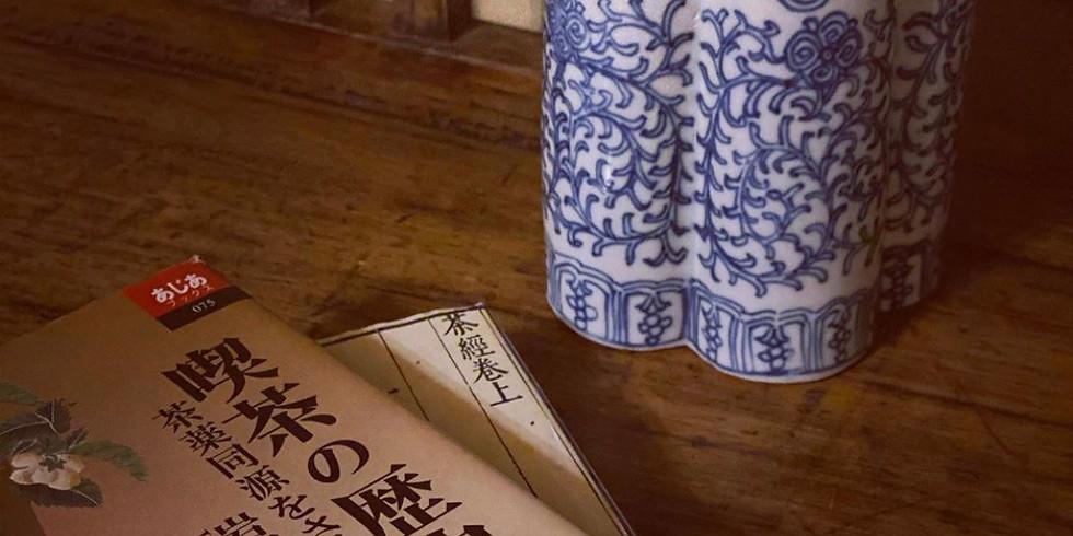 リモート講座『中国茶書を読む会』開催中
