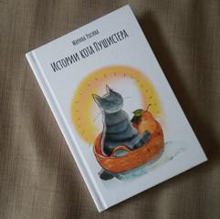 Illustration für Buch über eine charmante Katze