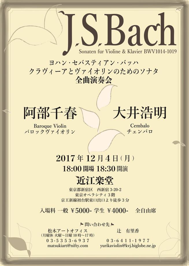 12月4日( 月 )      バッハ・クラヴィーアとヴァイオリンのためのソナタ全6曲演奏会