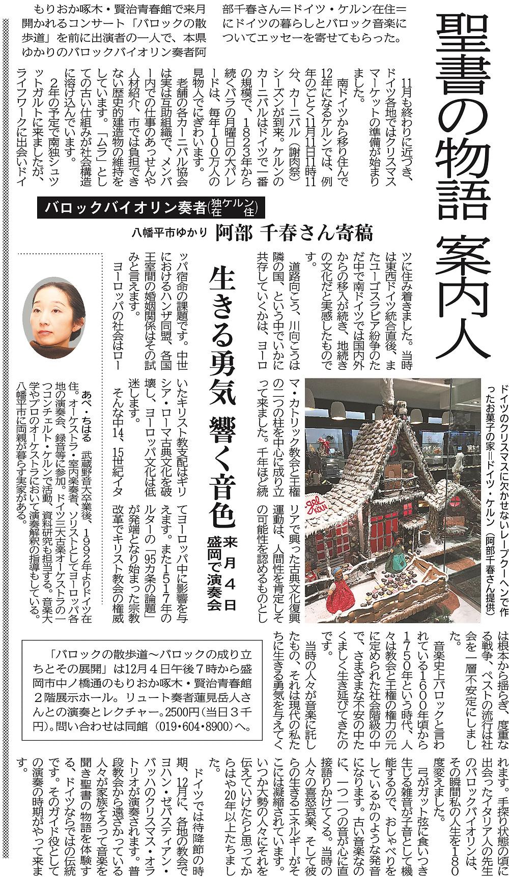 岩手日報 23.11.2018