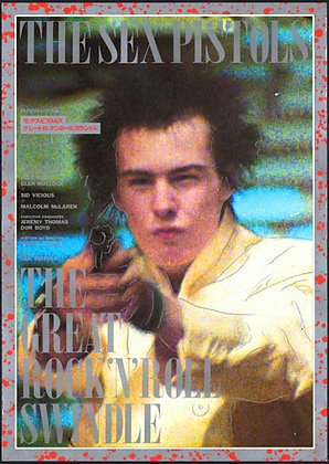 The Great Rock & Roll Swindle (1980)