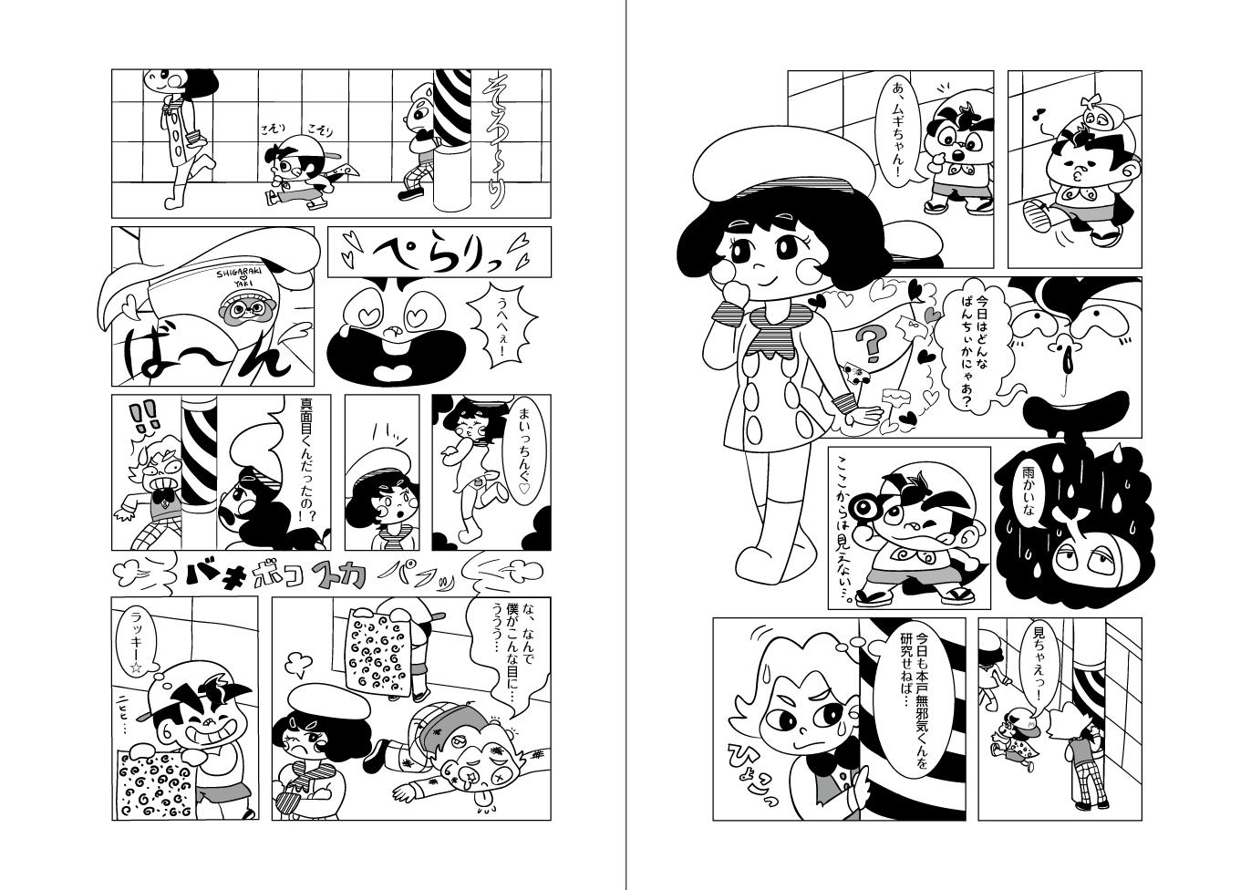 漫画ページ