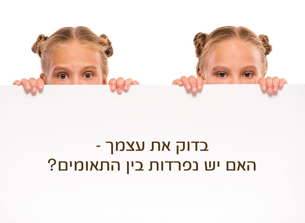 נפרדות בין תאומים קרן דור