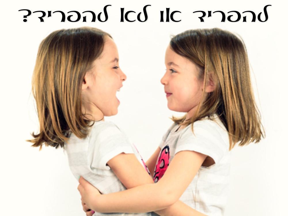 הפרדה במסגרות בין תאומים קרן דור