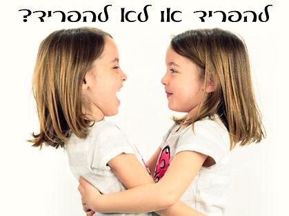 הפרדת תאומים במסגרות החינוך גן בית הספר
