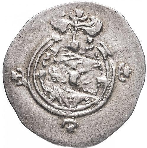 Сасаниды, Хосров II, 590, 591-628 годы, Драхма. Sasanians, Khusru II
