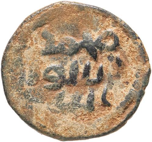 Омейядский халифат, анонимный выпуск, 685-705 годы, фельс.