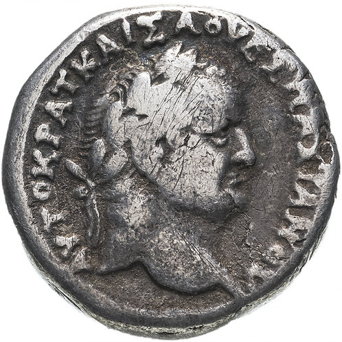 Римская империя, Сирия, Веспасиан, 69-79 годы, Тетрадрахма.(Орёл) Vespasian.