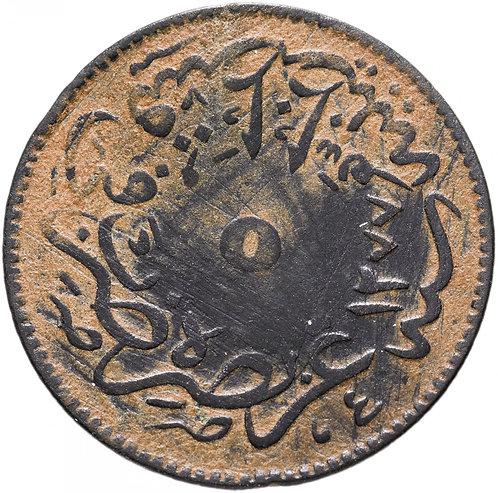 Османская империя 5 пар (para) 1861 (1277) Ottoman Empire