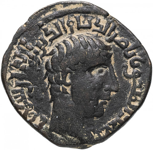 Артукиды Мардина, Насир Ал-дин Артук Арслан, 1200-1239 гг, AE Дирхем.