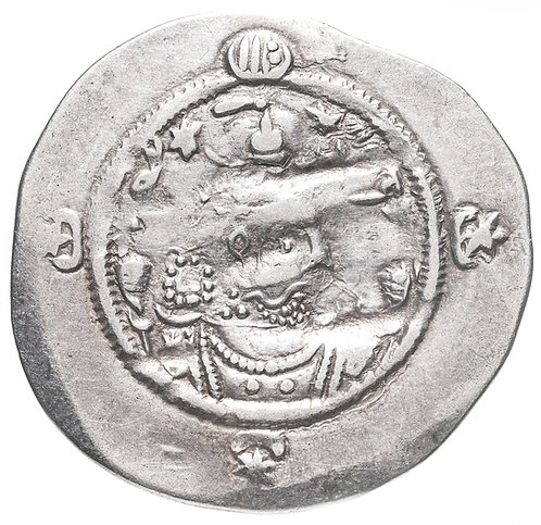 Сасаниды, Хормизд IV, 579-590 годы, драхма. (Алтарь) Hormizd IV AR