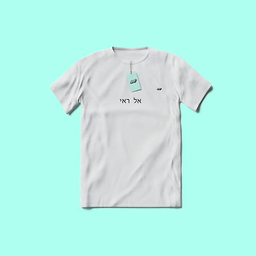 """T-shirt אל ראי """"El Roi"""" - O Deus que me vê em Hebraico."""