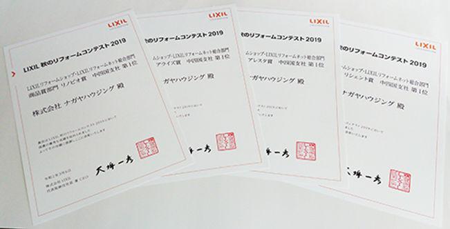 LIXIL 表彰状.jpg