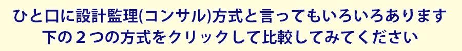 コンサル方式04.jpg