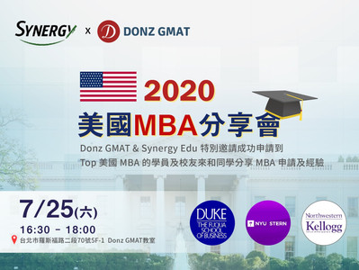 Donz GMAT & Synergy 2020 US MBA 分享會