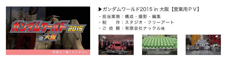 ガンダムワールド 大阪