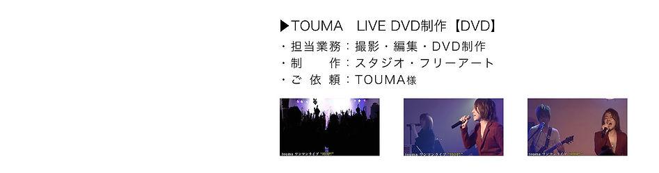 TOUMA LIVE DVD