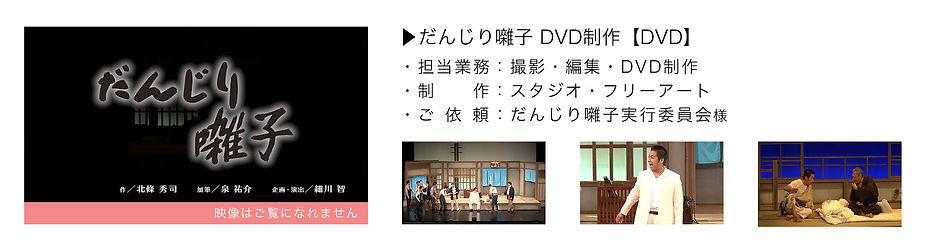 だんじり囃子 DVD