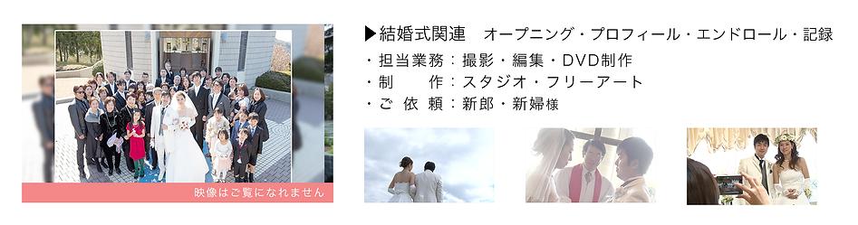 結婚式 映像
