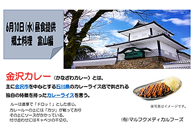 金沢カレー.png