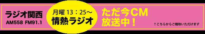 放送中.png