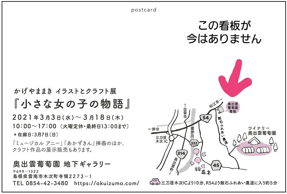 裏面と地図