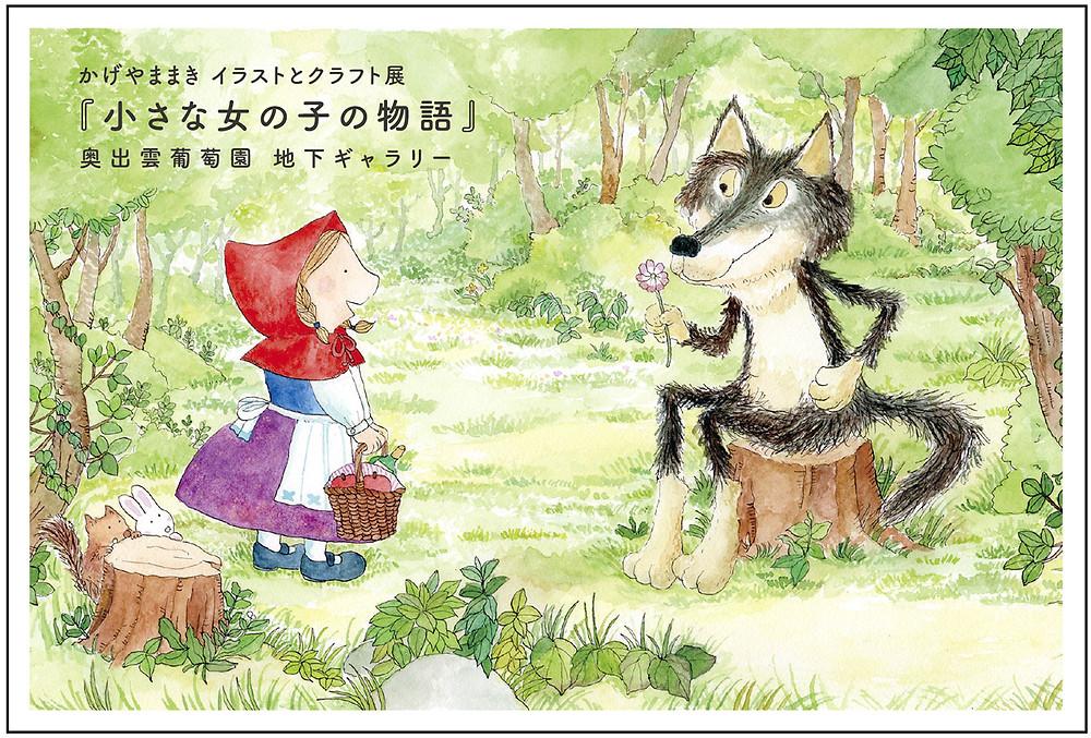 奥出雲葡萄園での展示DM「小さな女の子の物語展」