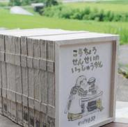 こうちょうせんせいのいっしゅうかん(2004年)