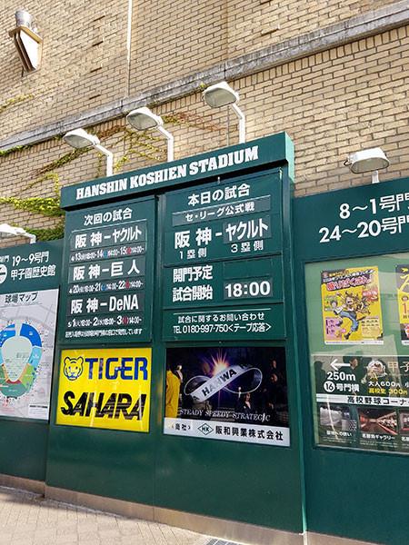 4月13日 阪神 2-3 ヤクルト