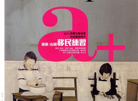 Art Plus - Sep 2013    香港/台灣移民演習 訪問